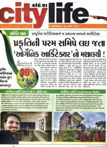 Sandesh Newspaper Prarthit shah architects Rajkot